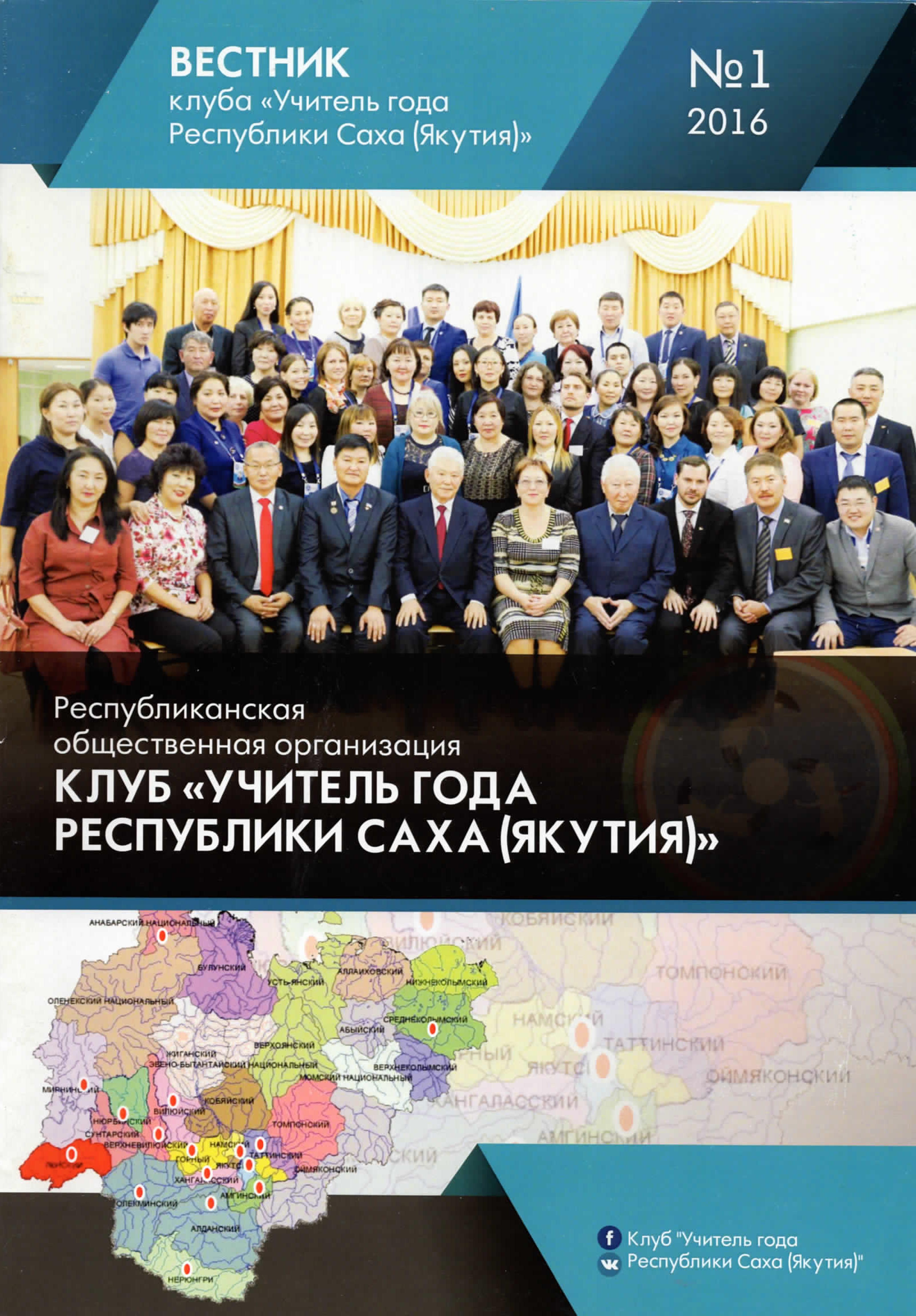 Вестник_2016_1