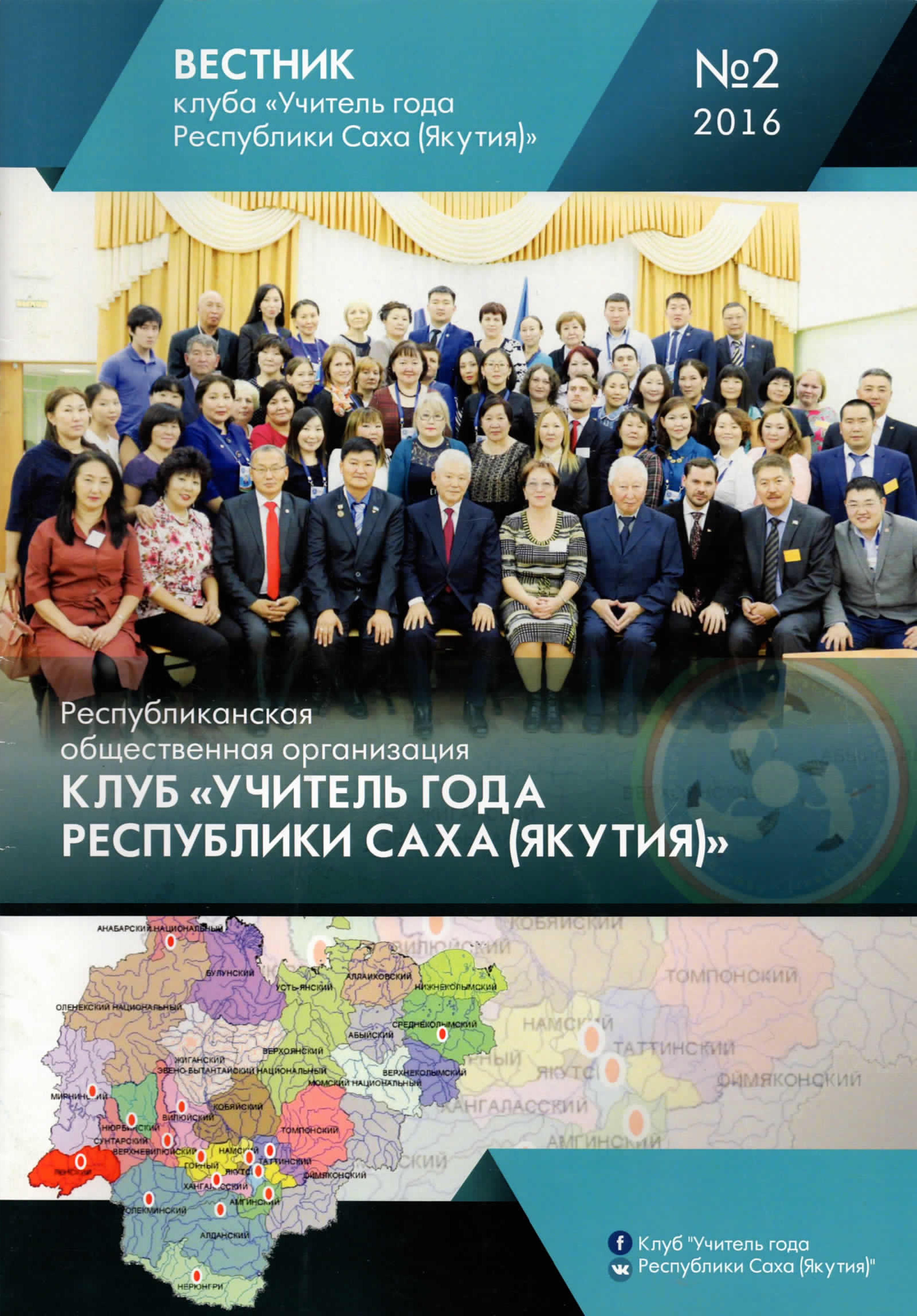 Вестник_2016_2