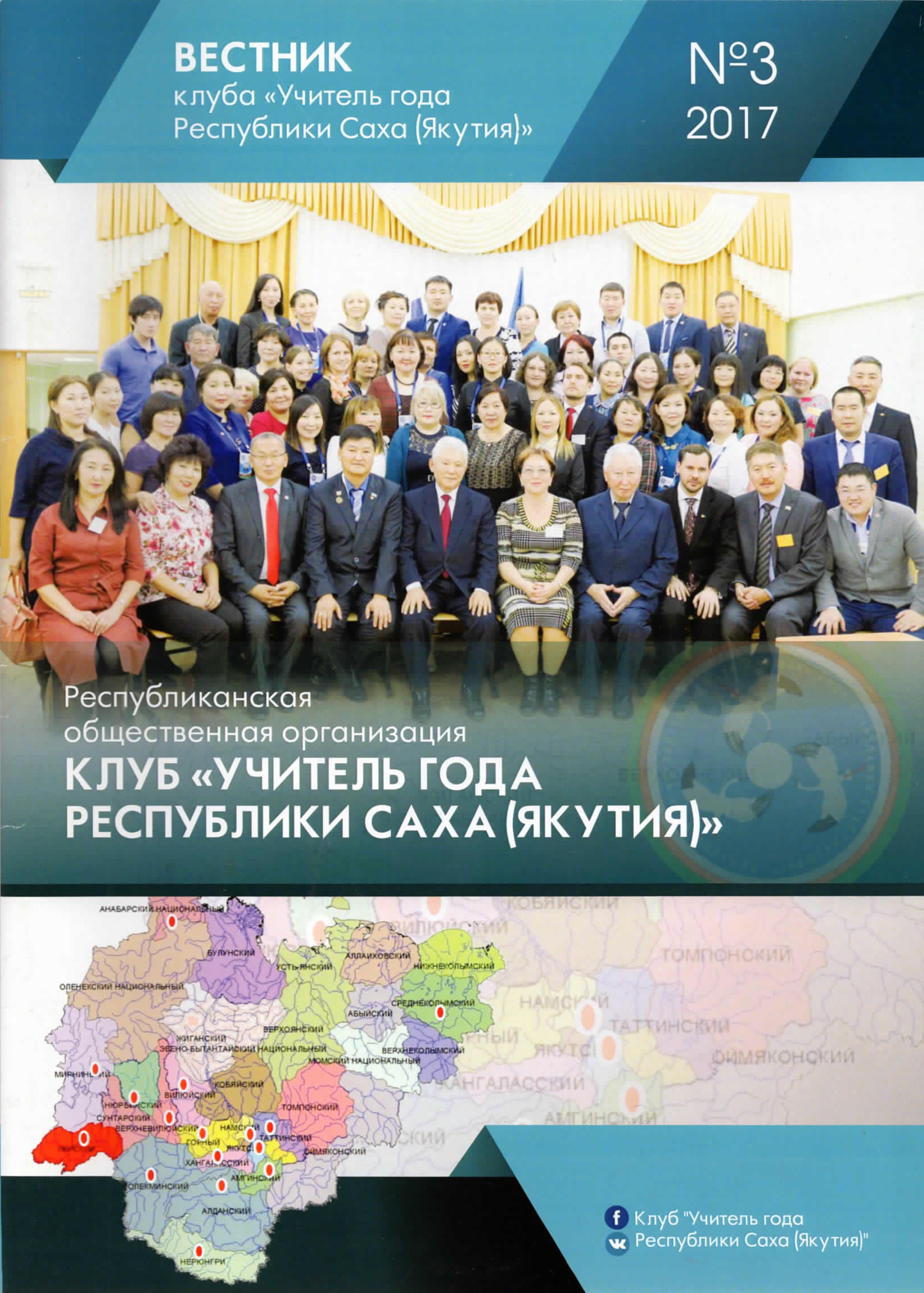 Вестник_2017_3