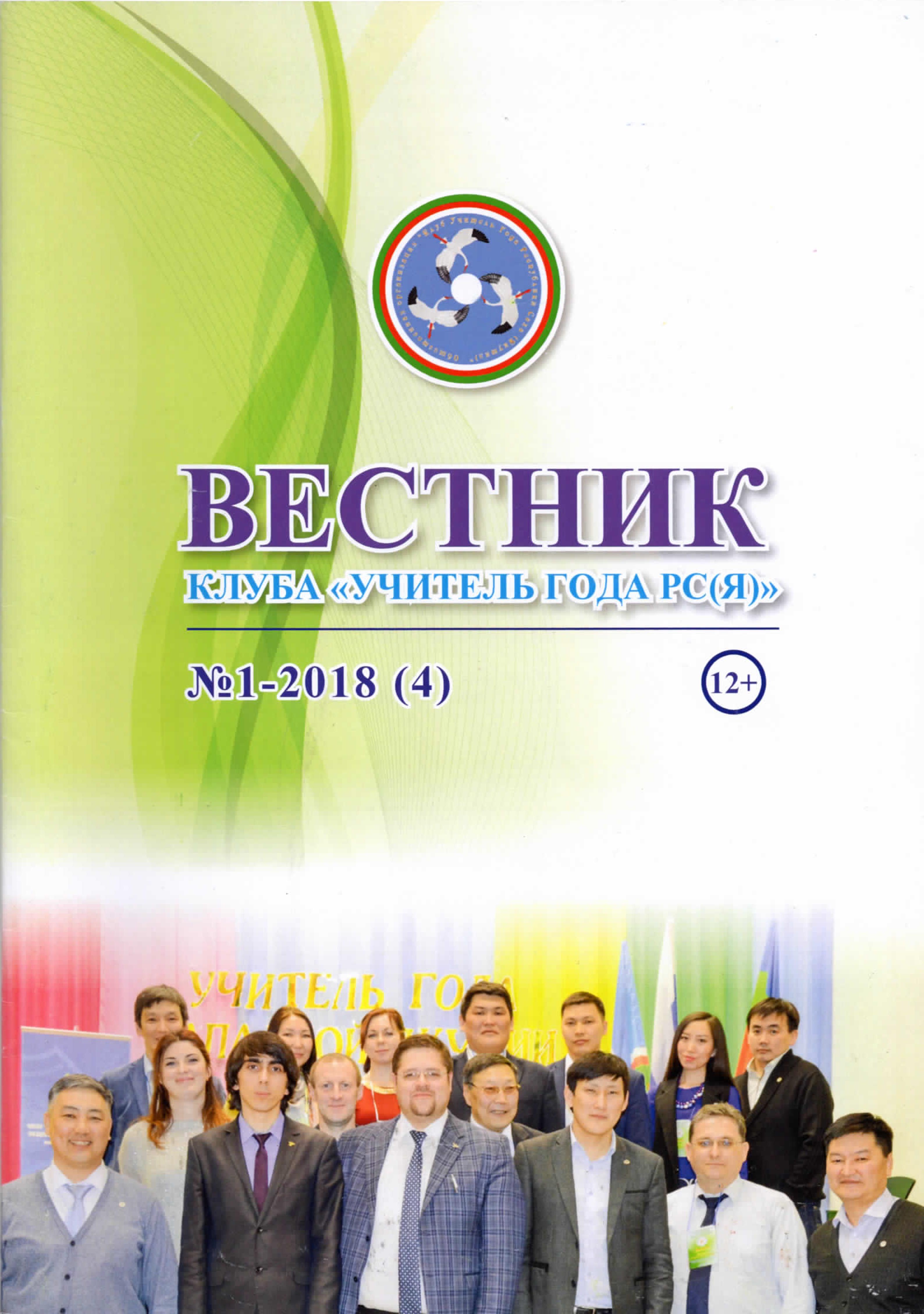 Вестник_2018_4_1